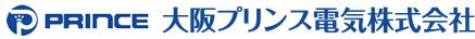 大阪プリンス電気株式会社